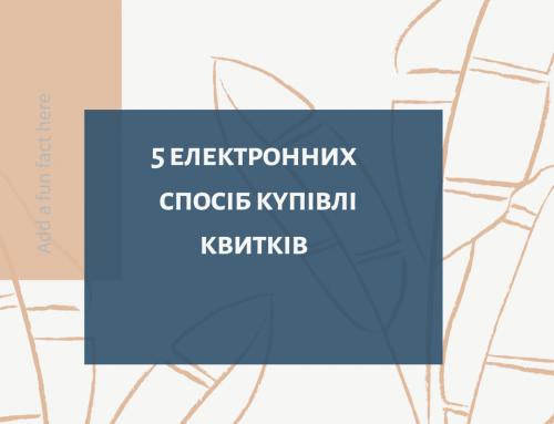 ЛКП «Львівелектротранс» пропонує 5 способів купівлі квитка: зручно та легко