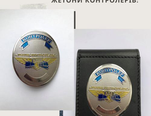Уже в понеділок, 24 лютого 2020, контролери пасажирського транспорту ЛКП «Львівелектротранс» вийдуть на роботу із жетонами нового зразка.