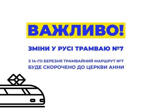 З 14 березня відбудуть зміни в маршруті 7 трамвая