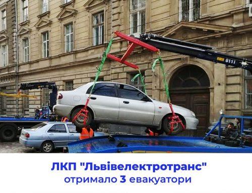 """Нові евакуатори від ЛКП """"Львівелектротранс"""""""