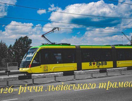 Святкування 126-річчя львівського трамвая відбудеться в режимі онлайн