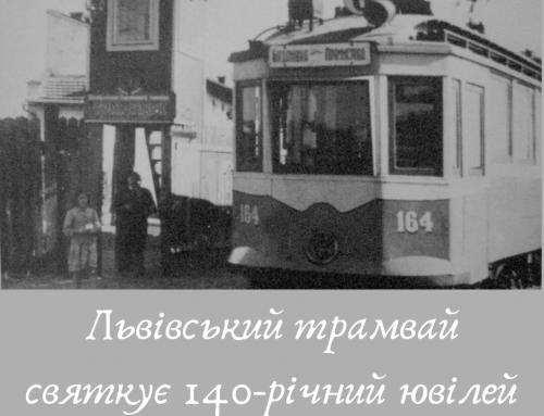 Львівський трамвай святкує 140-річний ювілей