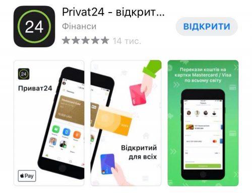 """Важлива інформація для користувачів додатку """"Приват24"""""""