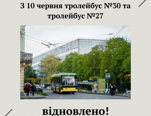 З 10 червня у Львові відновлять роботу тролейбусні маршрути № 30 і № 27.