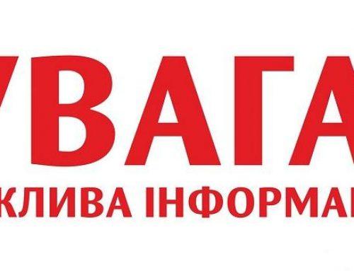 ЛКП «Львівелектротранс» спростовує інформацію, опубліковану в інтернет-порталі «Сихів медіа»!