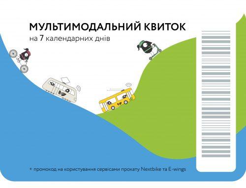 З понеділка у Львові починає діяти мультимодальний квиток на 7 днів у межах Європейського тижня мобільності
