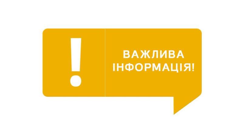 Працівники відділу контролю ЛКП «Львівелектротранс» запобігли незаконному масовому продажу проїзних квитків